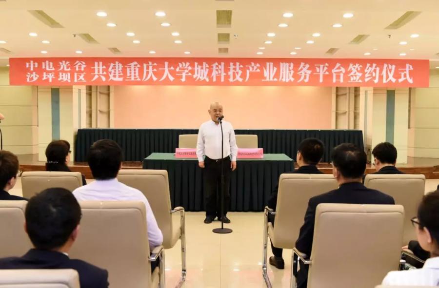 中电光谷董事长、总裁黄立平讲话.png