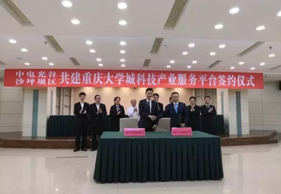 重庆共享工业投资有限公司董事长黄翔(右)、中电光谷咨询管理事业部总经理李明辉(左)代表双方签约.png