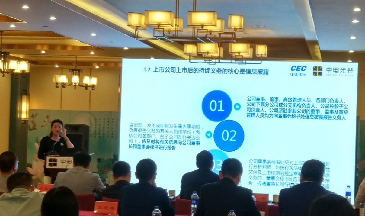 集团董事会秘书及法务室主任——张雪莲授课.png