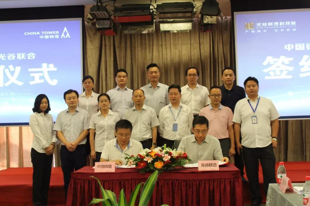 双方领导正式签约(左为中国铁塔,右为中电光谷).jpg