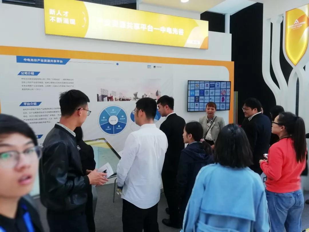 中电光谷产业资源共享平台展区.jpg
