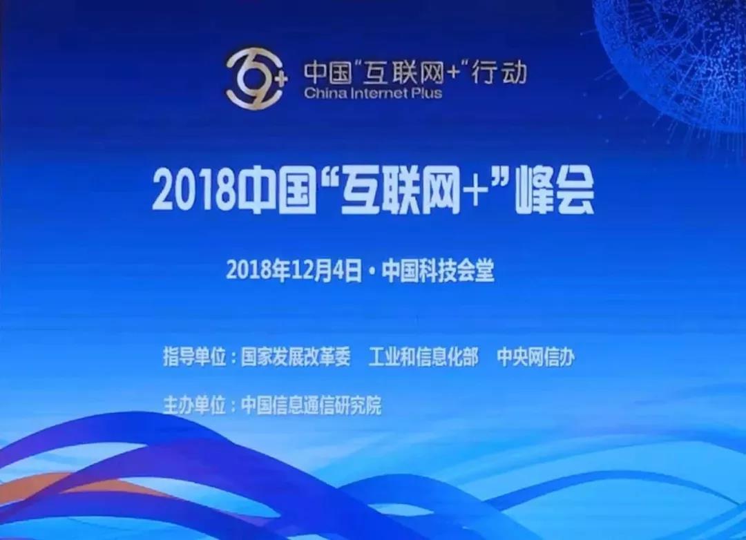 2018中国互联网+峰会.jpg